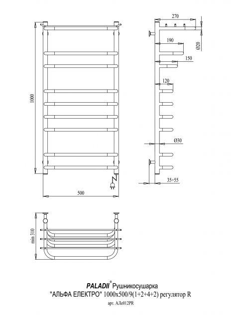 Рушникосушарка Альфа Електро 1000х500х9 регулятор R
