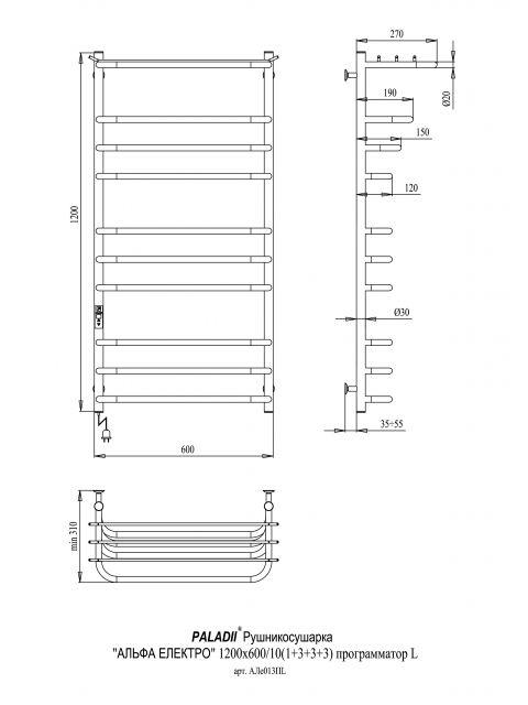Рушникосушарка Альфа Електро 1200х600х10 програматор L