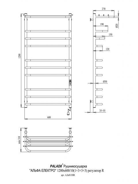 Рушникосушарка Альфа Електро 1200х600х10 програматор R