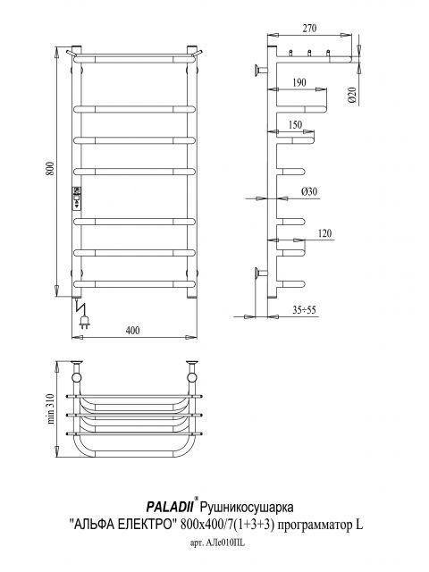 Полотенцесушитель Альфа Электро 800х400х7 программатор L