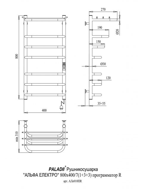 Полотенцесушитель Альфа Электро 800х400х7 программатор R