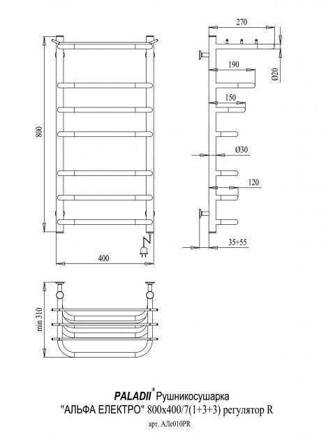 Рушникосушарка Альфа Електро 800х400х7 регулятор R