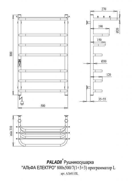 Рушникосушарка Альфа Електро 800х500х7 програматор L