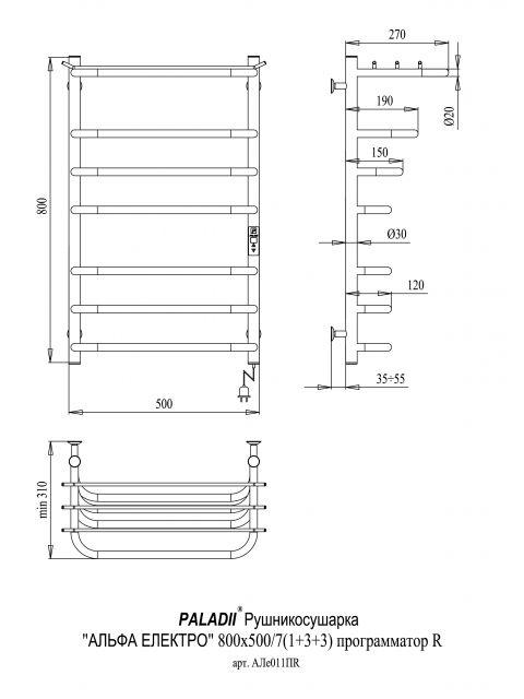 Полотенцесушитель Альфа Электро 800х500х7 программатор R