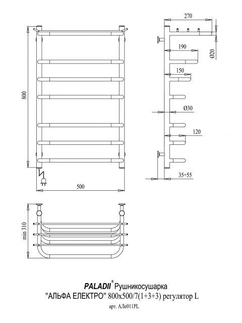Полотенцесушитель Альфа Электро 800х500х7 регулятор L