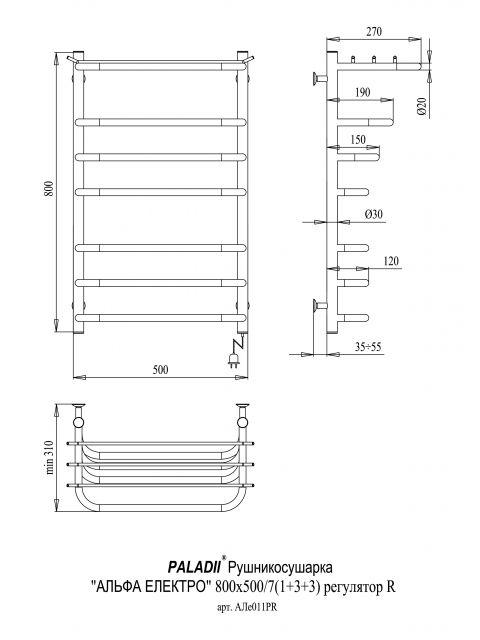 Полотенцесушитель Альфа Электро 800х500х7 регулятор R