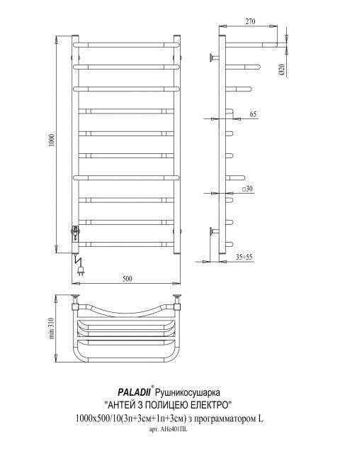 Электрический полотенцесушитель Антей Электро с полкой 1000х530/10L (с электронным программатором)