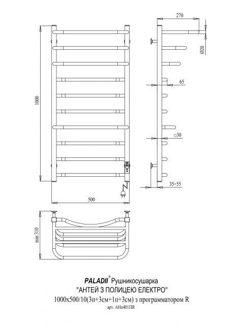 Электрический полотенцесушитель Антей Электро с полкой 1000х530/10R (с электронным программатором)