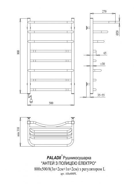 Электрический полотенцесушитель Антей Электро с полкой 800х530/8L (с электронным программатором)
