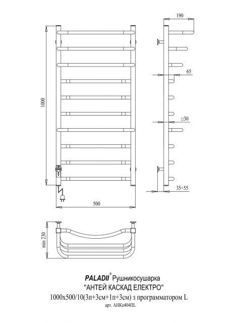 Електрична рушникосушарка Антей  Каскад Електро 1000х530/10R (з електронним програматором)