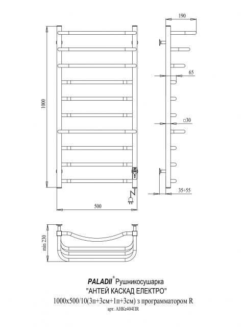 Электрический полотенцесушитель Антей Каскад Электро 1200х600/12L (с электронным программатором)