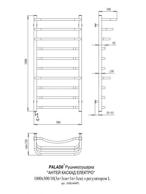 Электрический полотенцесушитель Антей Каскад  Электро 1000х530/10L