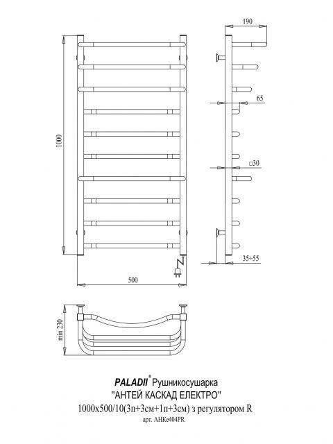 Электрический полотенцесушитель Антей Каскад Электро 1000х530/10R