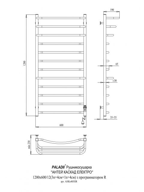 Электрический полотенцесушитель Антей Каскад Электро 1200х600/12R (с электронным программатором)