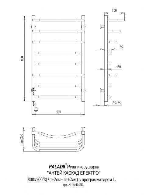Электрический полотенцесушитель Антей Каскад Электро 800х530/8L (с электронным программатором)