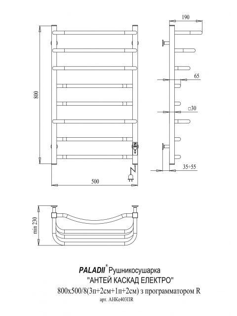 Електрична рушникосушарка Антей  Каскад Електро 800х530/8R  (з електронним програматором)