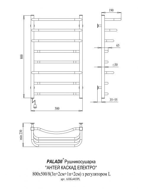 Электрический полотенцесушитель Антей Каскад Электро 800х530/8L