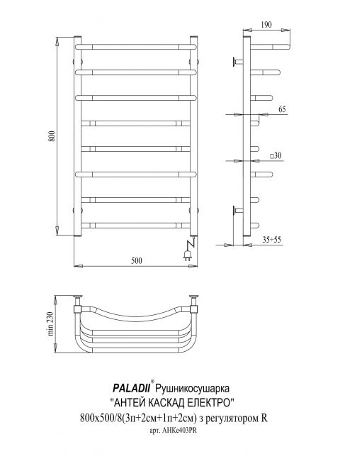 Електрична рушникосушарка Антей Каскад Електро 800х530/8R