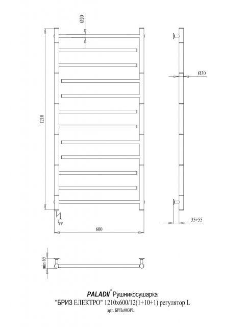 Полотенцесушитель Бриз Электро 1210х600х12 регулятор L