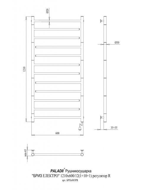 Рушникосушарка Бриз електро 1210х600х12 регулятор R
