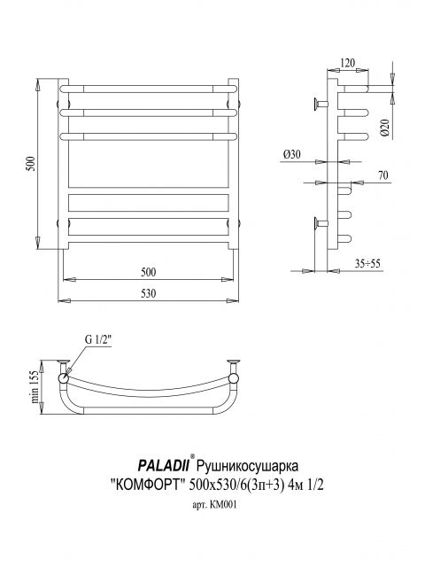 Рушникосушарка Комфорт 500х530х6 4м