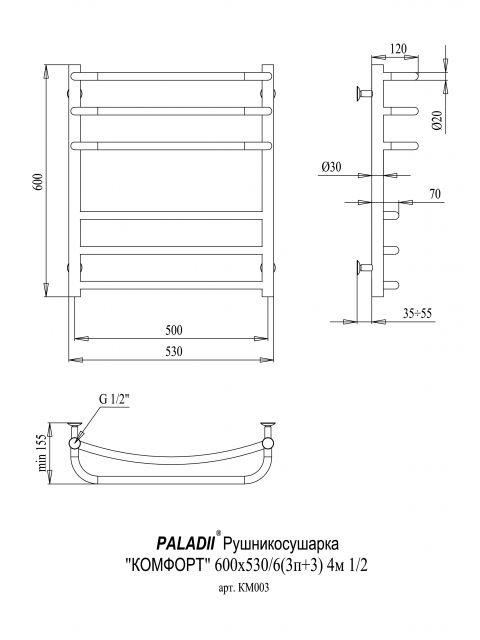 Полотенцесушитель Комфорт 600х530х6 4м