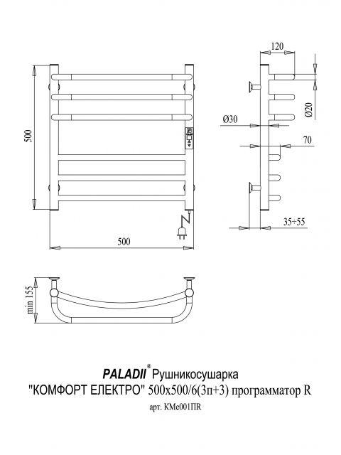 Рушникосушарка Комфорт електро 500х500х6 програматор R