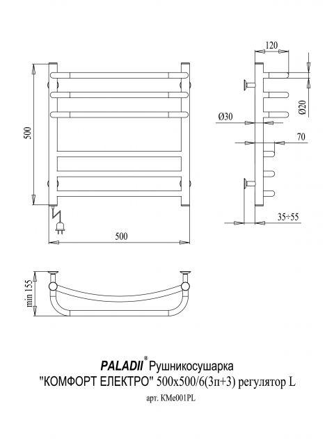 Полотенцесушитель Комфорт Электро 500х500х6 регулятор L