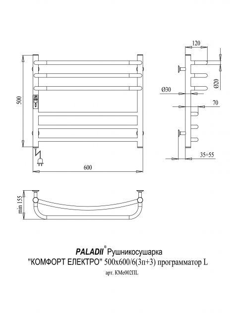 Полотенцесушитель Комфорт Электро 500х600х6 програматор L