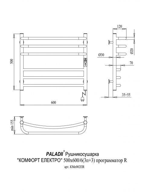 Рушникосушарка Комфорт електро 500х600х6 программатор R