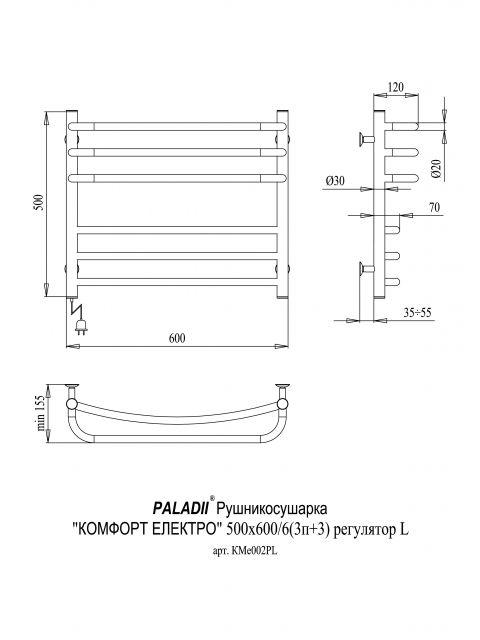 Полотенцесушитель Комфорт Электро 500х600х6 регулятор L