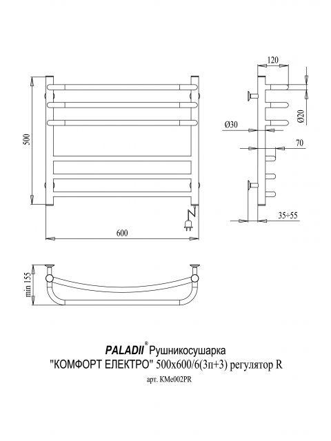Полотенцесушитель Комфорт Электро 500х600х6 регулятор R