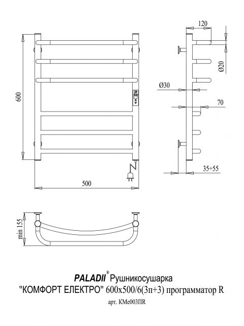 Рушникосушарка Комфорт електро 600х500х6 програматор R