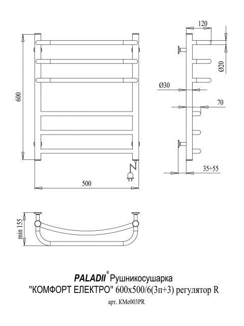 Рушникосушарка Комфорт електро 600х500х6 регулятор R