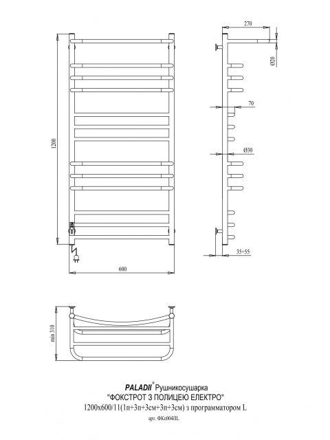 Електрична рушникосушарка Фокстрот з полицею 1200х600х13 L  (з електронним програматором)