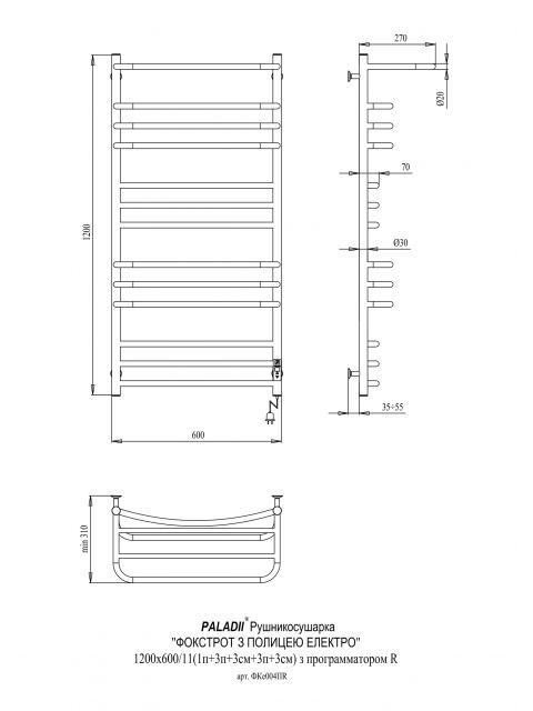 Электрический полотенцесушитель Фокстрот  c полкой 1200х600х13 R (с электронным программатором)