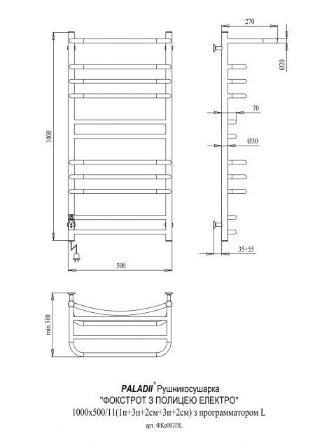 Электрический полотенцесушитель Фокстрот  c полкой 1000х500х11 L (с электронным программатором)