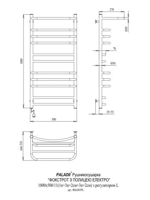 Электрический полотенцесушитель Фокстрот с полкой 1000х500х11 L