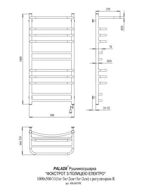 Электрический полотенцесушитель Фокстрот с полкой 1000х500х11 R