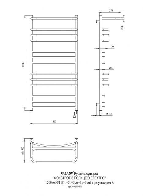 Электрический полотенцесушитель Фокстрот с полкой 1200х600х13 R
