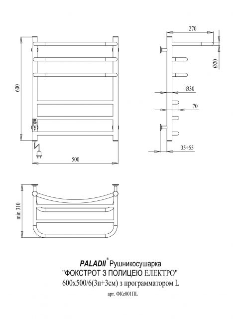 Электрический полотенцесушитель Фокстрот 600х530х6 L (с электронным программатором)