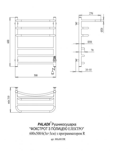 Електрична рушникосушарка Фокстрот 600х530х6 R (з електронним програматором)