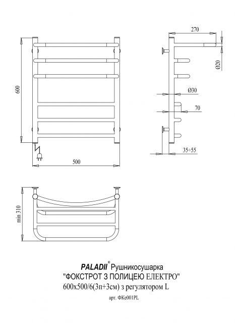 Електрична рушникосушарка Фокстрот 600х530х6 L