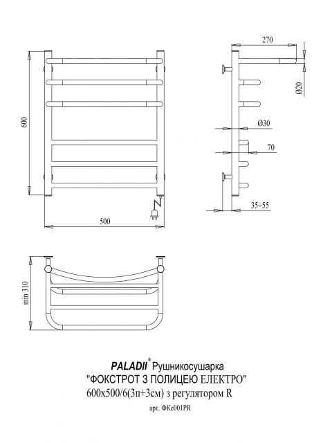 Электрический полотенцесушитель Фокстрот 600х530х6 R
