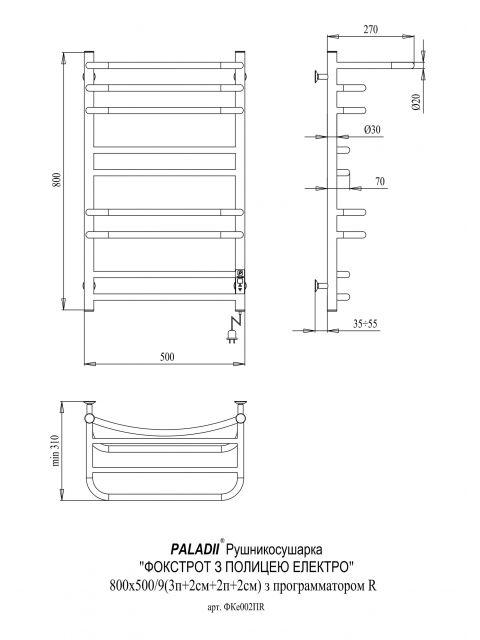 Электрический полотенцесушитель Фокстрот  c полкой 800х500х9 R (с электронным программатором)