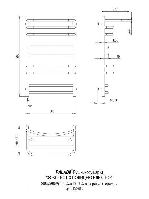 Электрический полотенцесушитель Фокстрот c полкой 800х500х9 L (с электронным программатором)