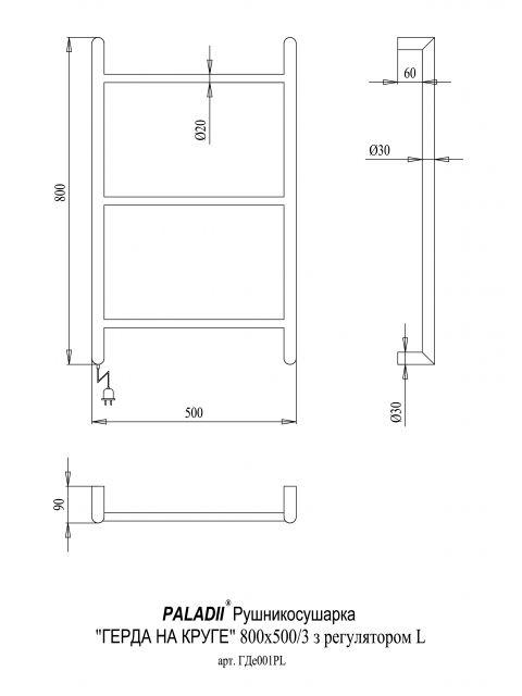Электрический полотенцесушитель Герда 800х500х3  регулятор L