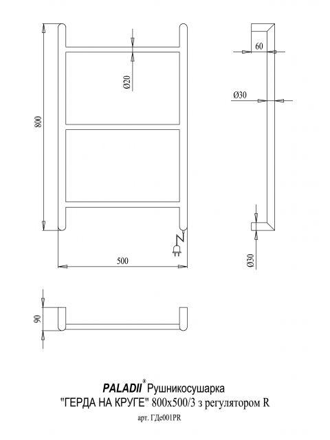 Електрична рушникосушарка Герда 800х500х3 регулятор R