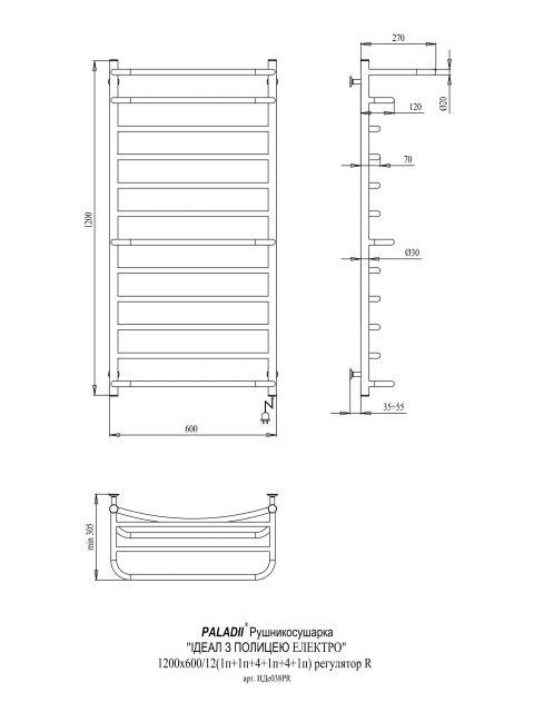 Электрический полотенцесушитель Идеал с полкой Электро 1200х600/12R