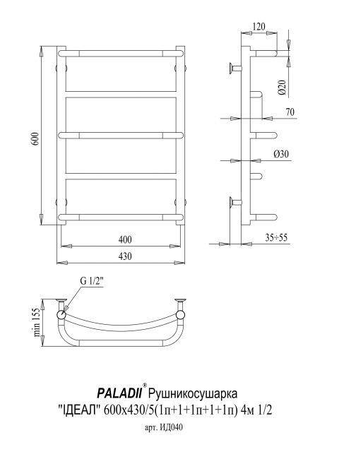Водяной полотенцесушитель Идеал 600х430/5